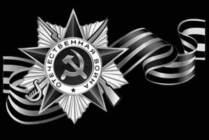 Ордена ленты